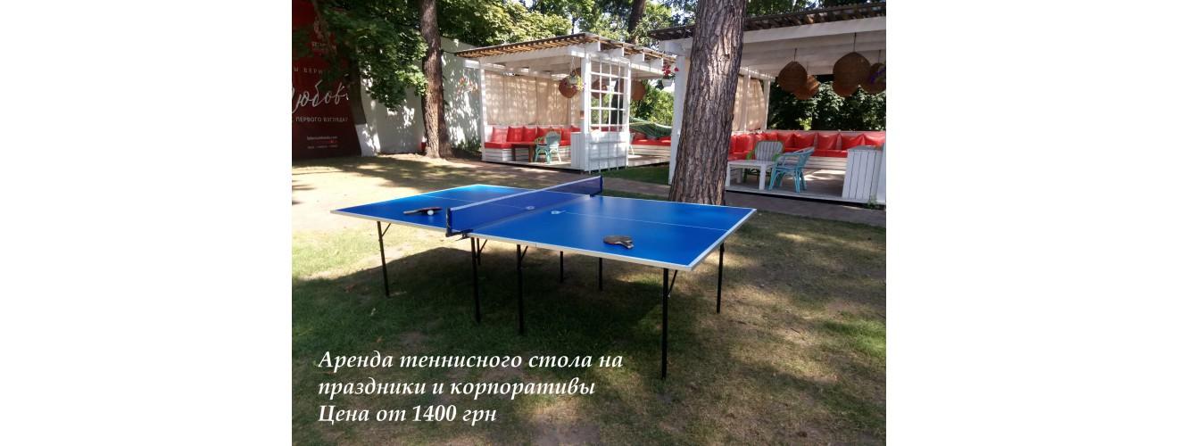 Настольный теннис Аренда