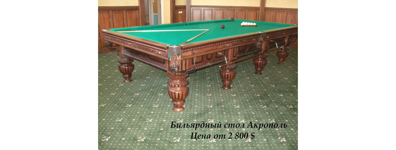 Бильярдный стол