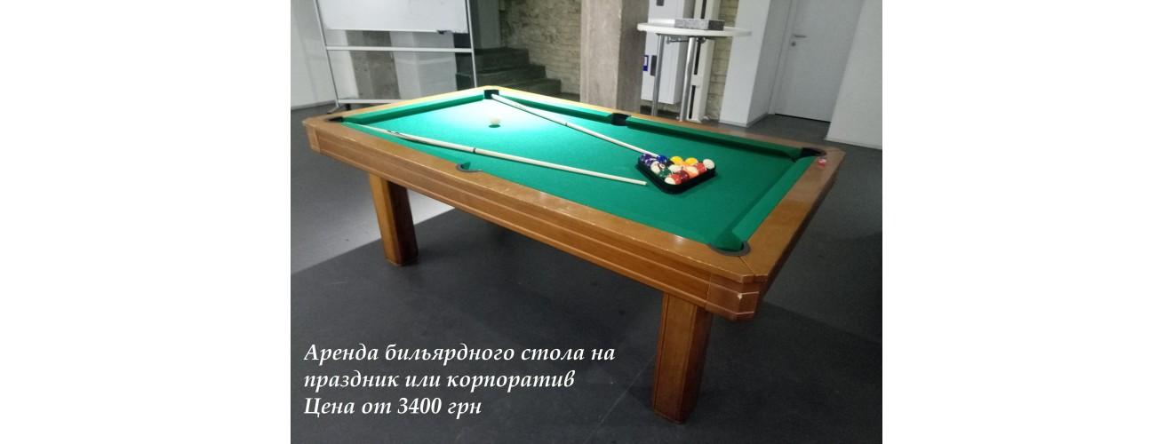 Бильярдный стол Аренда