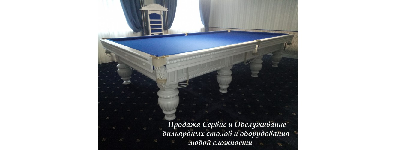 Бильярдный стол Сервис